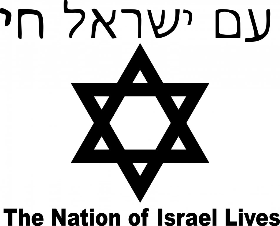 Звезда Давида версия 2. The Nation of Israel Lives