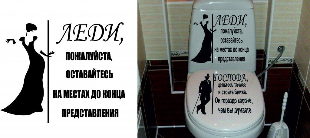 Прикольные надписи для туалета в картинках